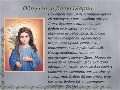 Сколько лет было Божьей Матери когда она умерла