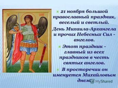 Когда день памяти Архангела Михаила