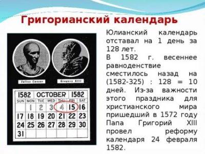 Когда произошел переход на григорианский календарь