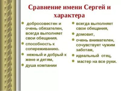 Как сокращенно имя Сергей