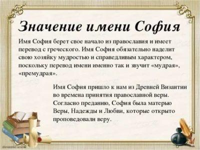Что означает имя София характер