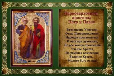 Когда церковный праздник Петра и Павла