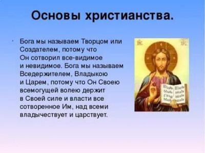 Какое имя Бога у православных христиан