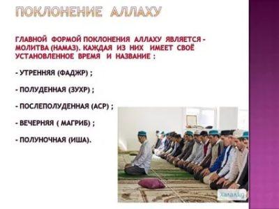 Как называется молитва в исламе