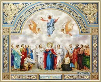 Какого числа Троица и Вознесение