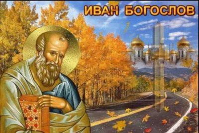 Какого числа праздник Ивана Богослова