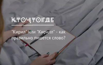 Как правильно написать имя Кирил