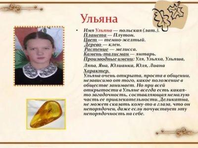 Как можно сократить имя Ульяна