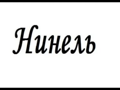 Как правильно пишется имя Нинель