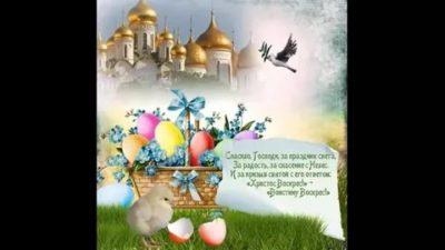 Что такое Христос воскрес Воистину воскрес