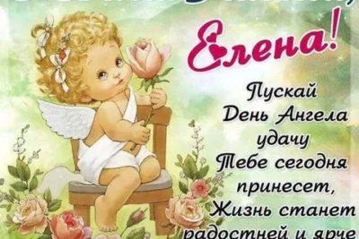 Когда день ангела Елены