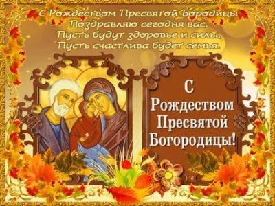 Какой церковный праздник 21 сентября