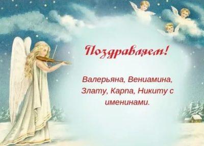 Когда день ангела у имени Злата