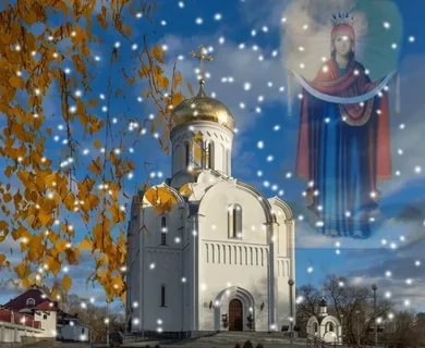 Когда будет православный праздник Покров