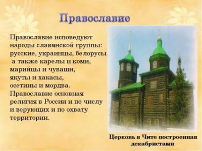 Кто исповедует христианство в России