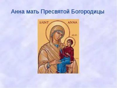 Как звали мать Пресвятой Богородицы