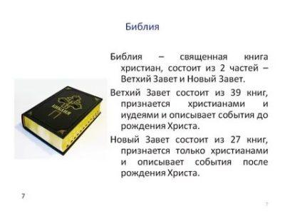 Что такое Библия из каких частей она состоит