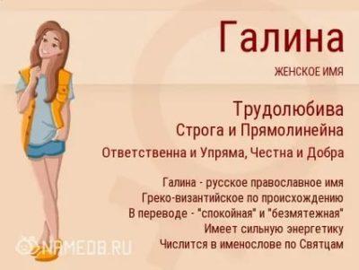 Откуда взялось имя Галина