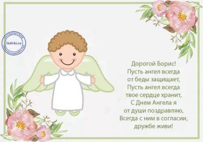 Когда день ангела у Бориса
