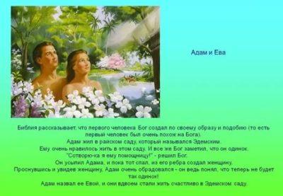 Как долго Адам и Ева были в раю
