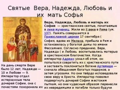 Как правильно по церковному София