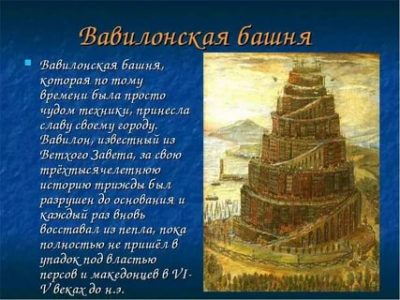 Какая страна стоит на месте Вавилона
