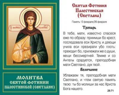 Как по православному Светлана