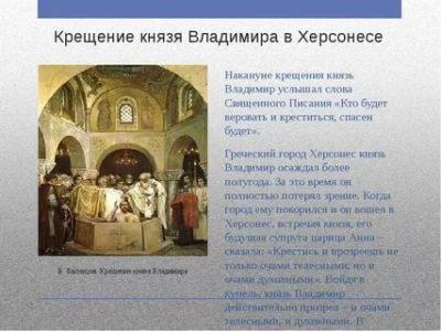 В каком городе крестили князя Владимира