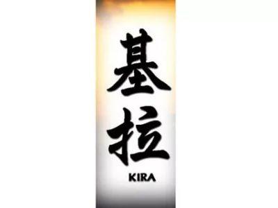 Что означает имя Кира на японском