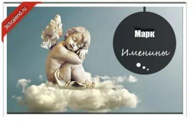 Когда день ангела у Марка