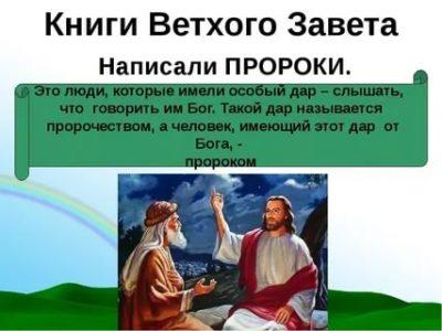 Сколько лет Ветхому Завету