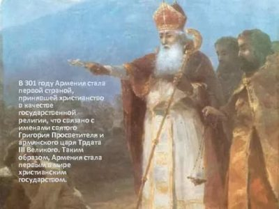 Какой царь принял христианство в Армении