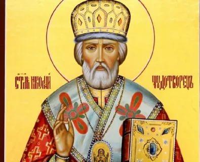 В каком году родился Николай Угодник