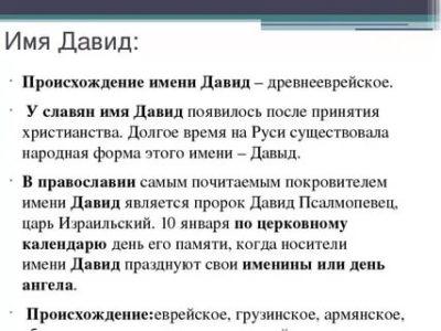 Что означает армянское имя Давид