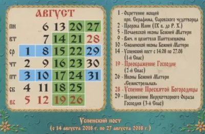 Какой церковный праздник 26 августа
