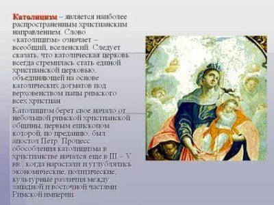 Что такое католицизм кратко