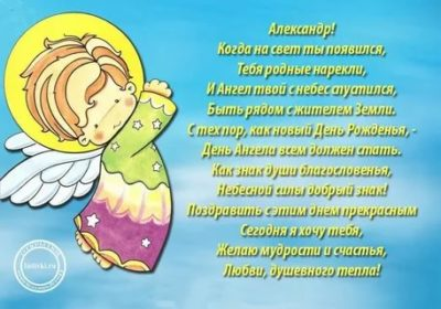 Когда день ангела у Александра