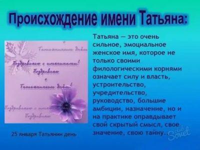 Как будет по церковному имя Татьяна