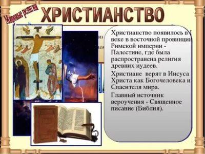 В каком году появилось христианство