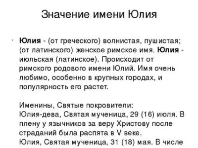 Что означает имя Юлия По церковному