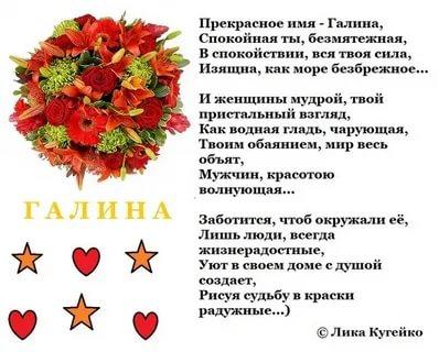 Что такое имя Галина