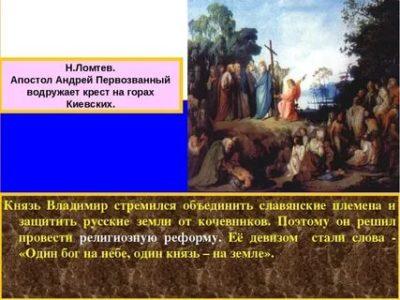 Кто принес христианство в Киевскую Русь