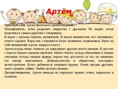 Что означает имя Артем для ребенка