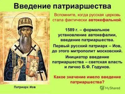 Как русская церковь стала автокефальной
