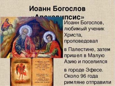 Кто был любимым учеником Христа