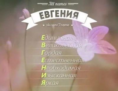 Что означает имя Женя женское