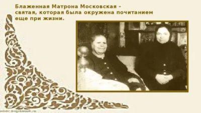 Как звали родителей Матроны Московской