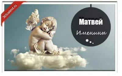 Какого числа День ангела Матвея