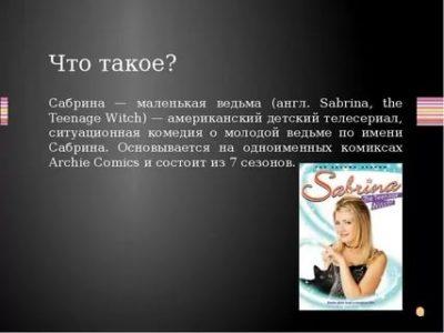 Что означает имя Сабрина