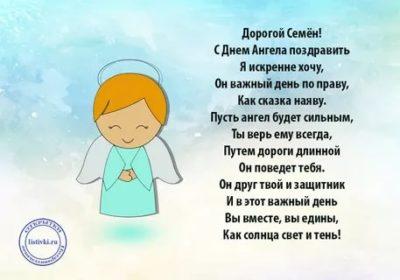 Когда день ангела у Семена